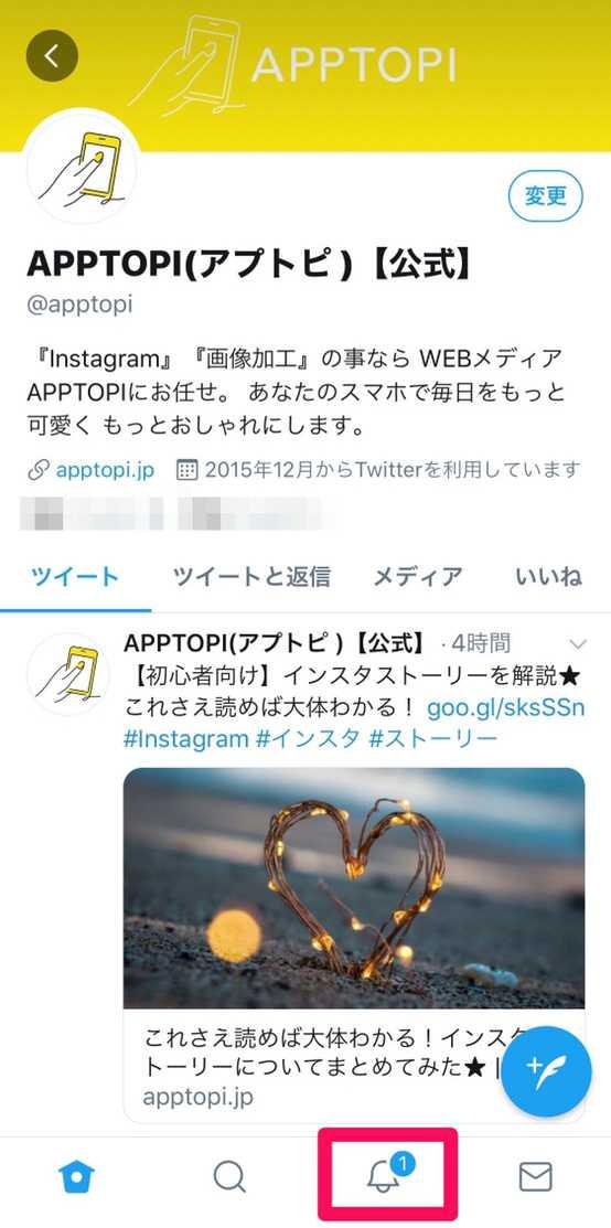 Twitterアプリの通知タブ