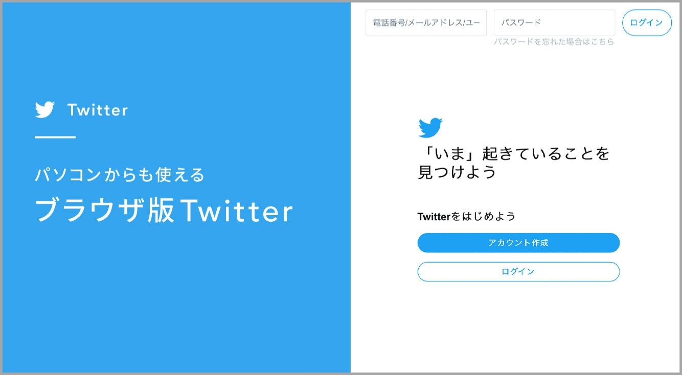パソコン(PC)でTwitter(ツイッター)が使える!ウェブブラウザ版Twitterの使い方