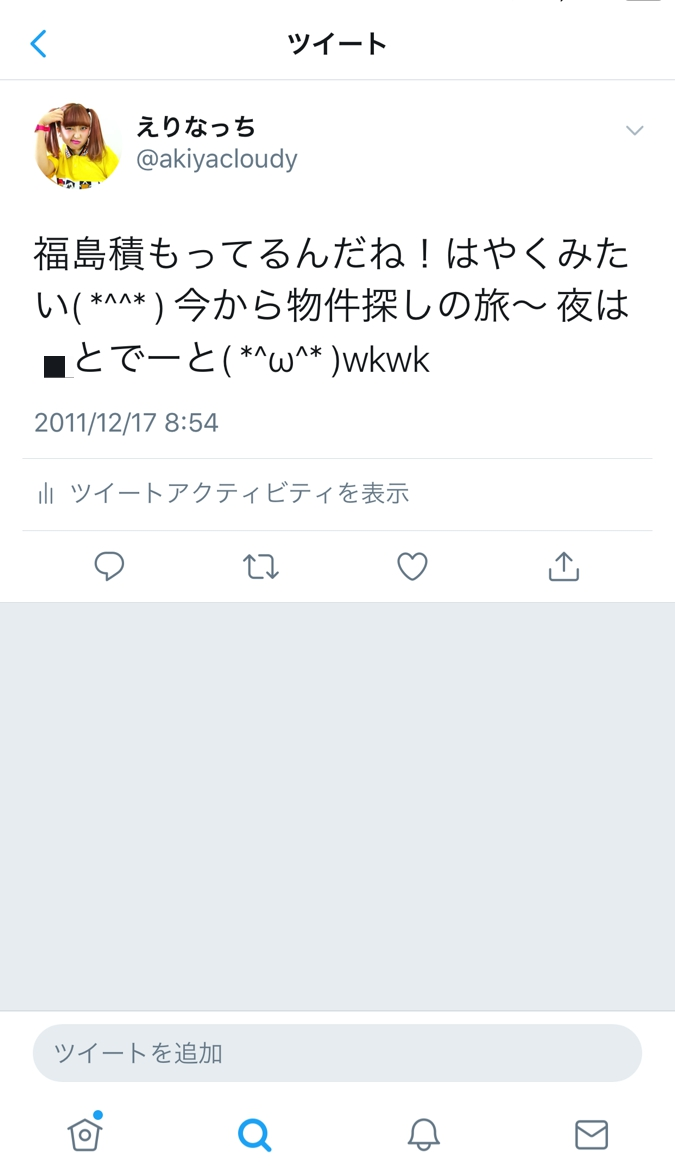 Twitter(ツイッター)の過去ツイート