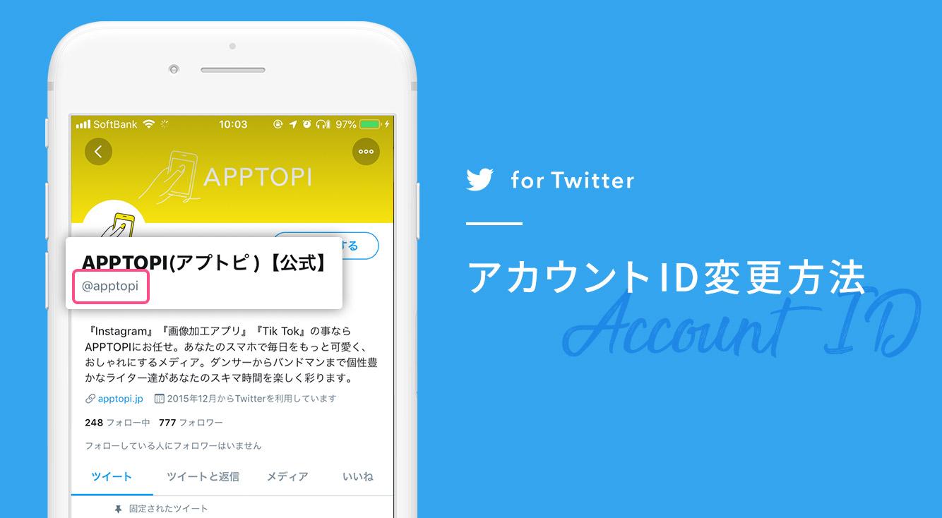 TwitterのアカウントID(ユーザー名)を自由に変えたい!TwitterアカウントIDを変更する方法【Twitter】