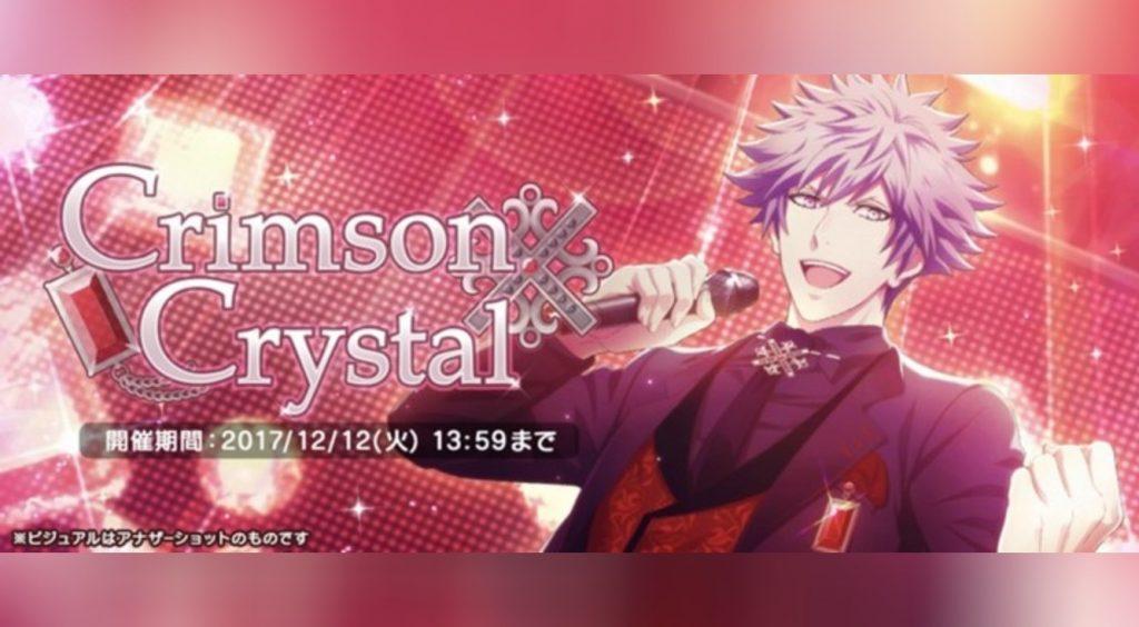 【シャニライ】新イベント「Crimson Crystal」開始!蘭丸パイセンの魅力を堪能しよう♡【イベント】
