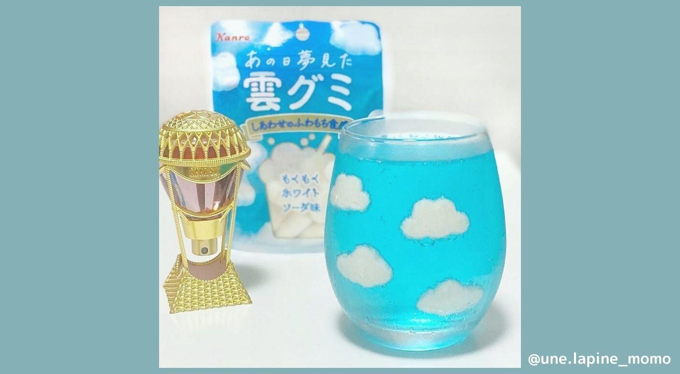 ファミマの「雲グミ」を使って青空サイダーを作ろう♡作り方や可愛い写真を紹介するよ◎