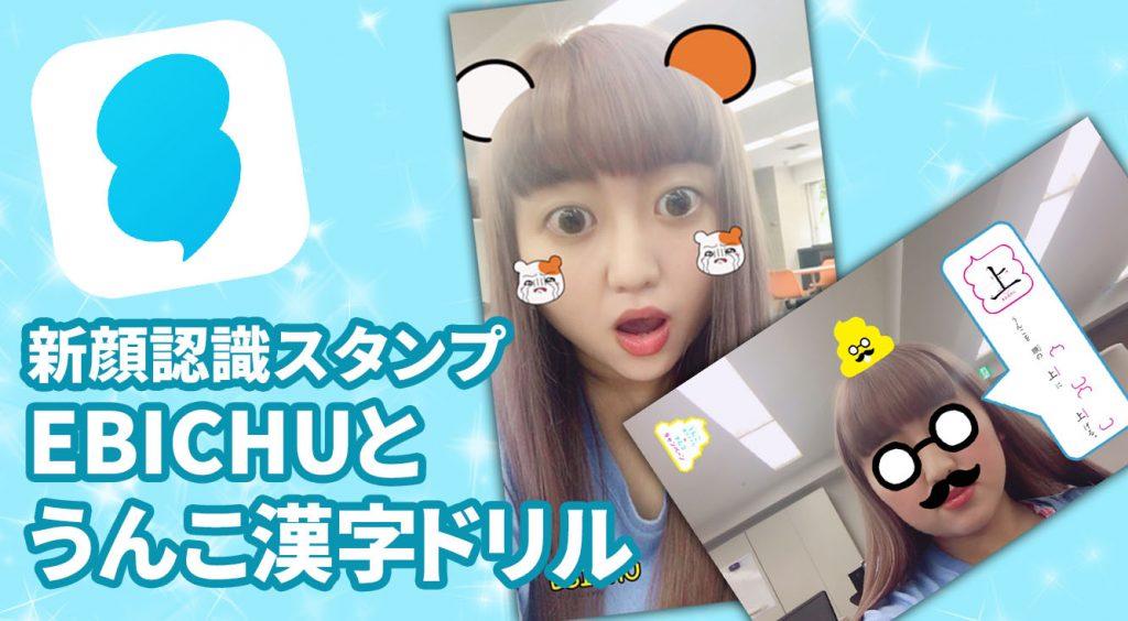 【SNOW】韓国でブームのEBICHU(에비츄)とうんこ漢字ドリルのスタンプが追加!