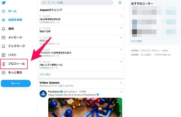 パソコン版Twitterの画面
