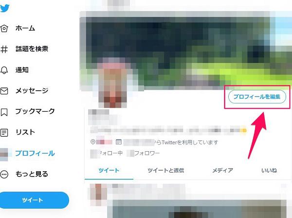 Twitterのプロフィールの編集画像