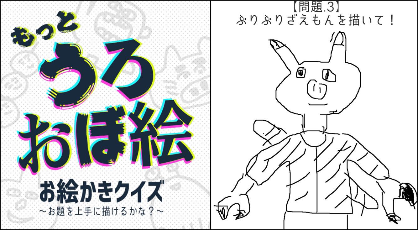 人気アプリ第2弾☆今回も珍回答続出ww【㊗もっと!うろ覚えお絵かきクイズ!】