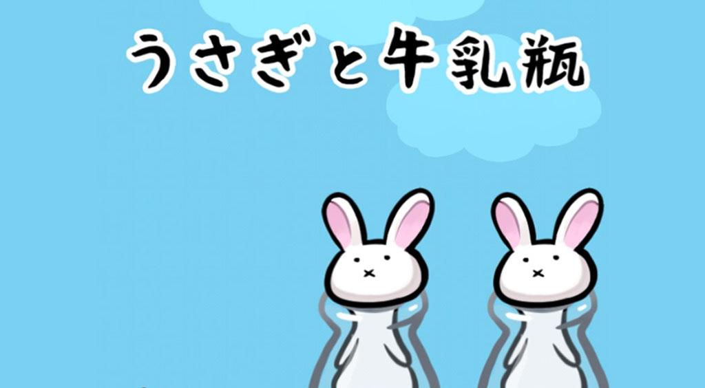シュールさ爆発!ウサギ時々オヤジを抜っき抜き☆