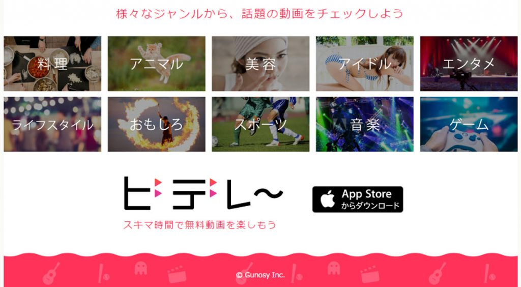 完全無料の動画アプリ【ビデレー】で話題の動画が【見放題】!