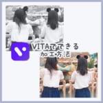 「VITA」だけで簡単にできる!モノクロ写真に色がつく動画編集のやり方を紹介!