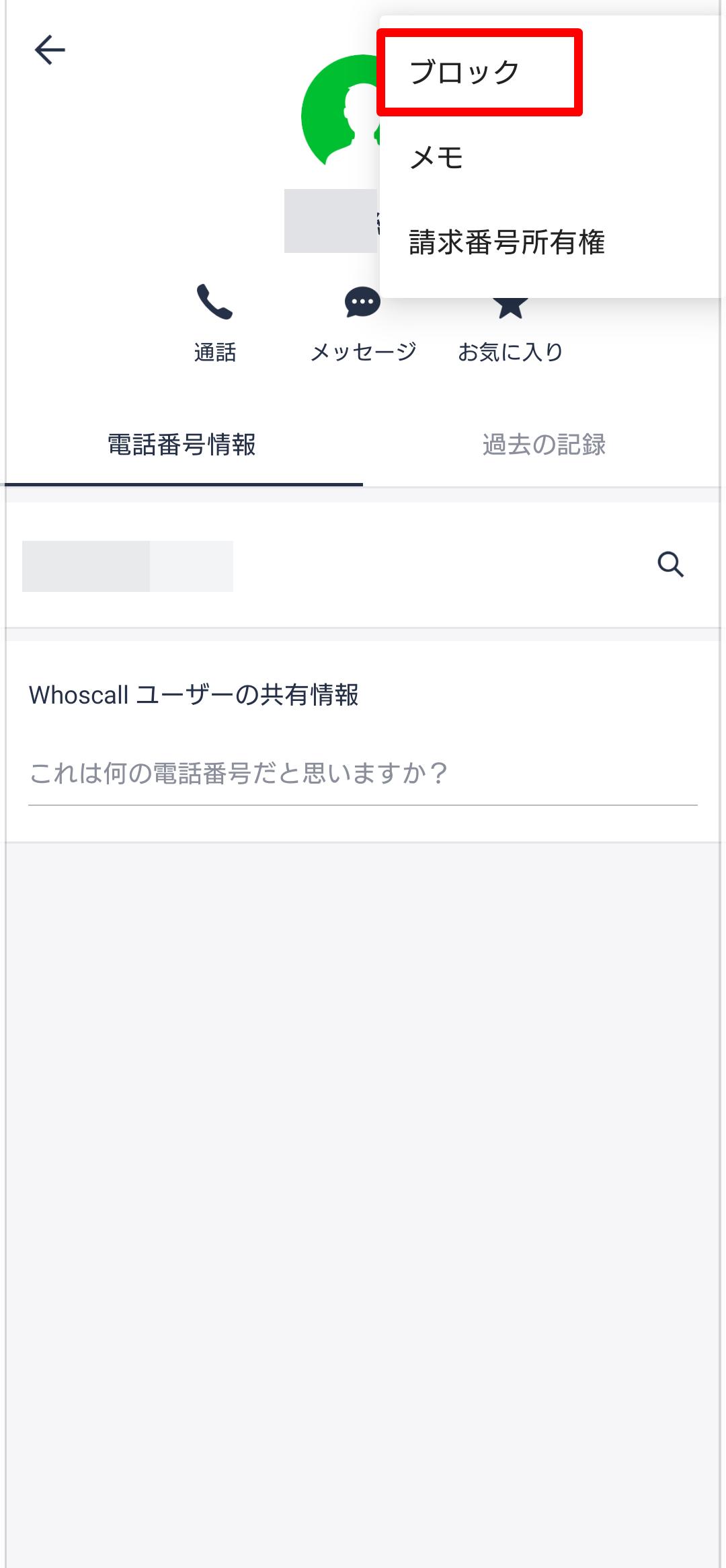 Whoscall