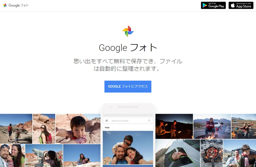 PCブラウザ版のGoogleフォト