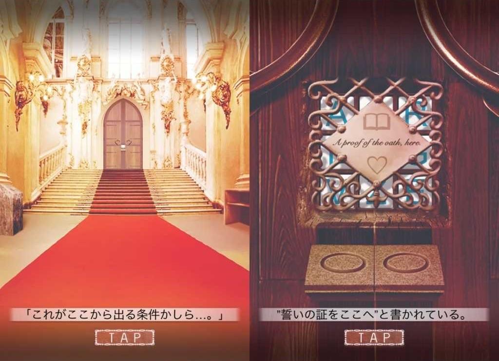 結婚式場が舞台の謎解き脱出ゲーム