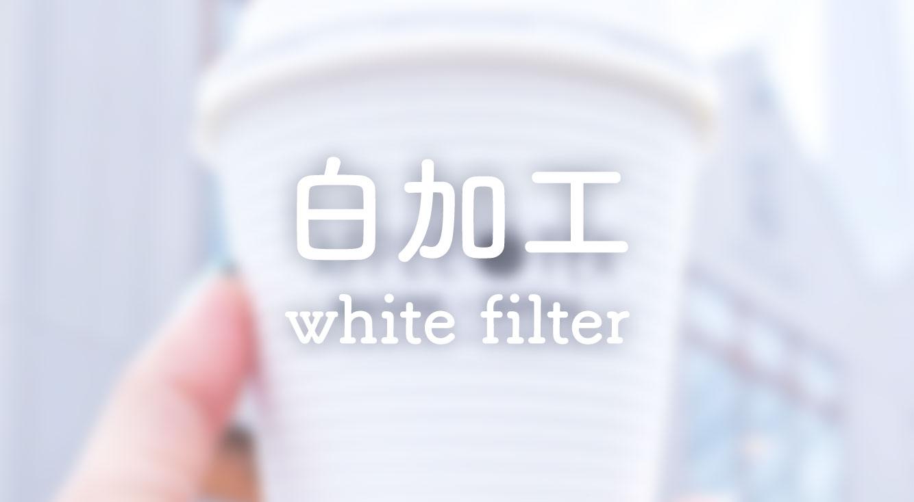 白加工でインスタをオシャレに!シンプルな「白」とキュートな「白」の加工方法☆