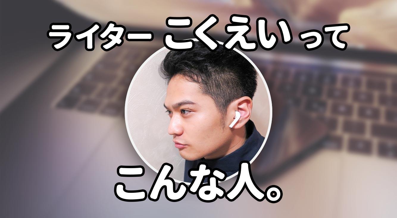 【apptopiライター】国栄(こくえい)ってこんな人!一問一答!