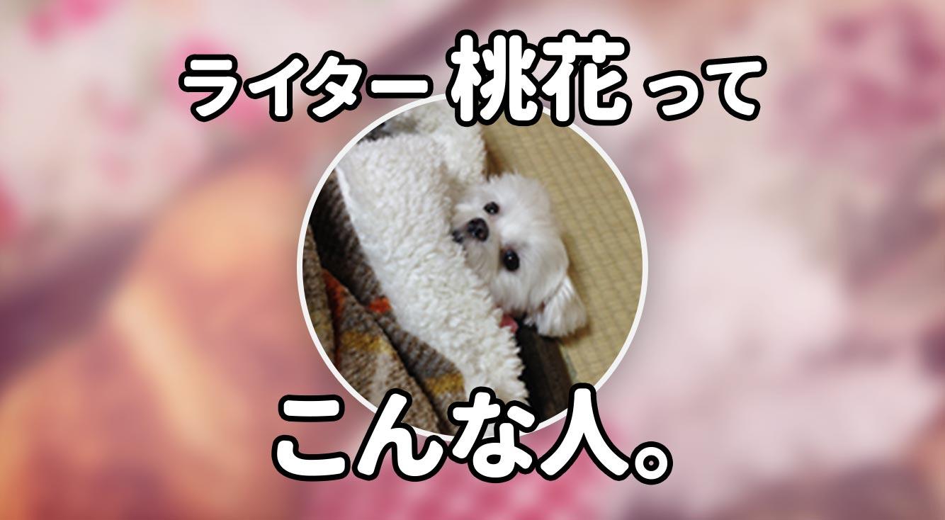 【apptopiライター】桃花ってこんな人!一問一答!