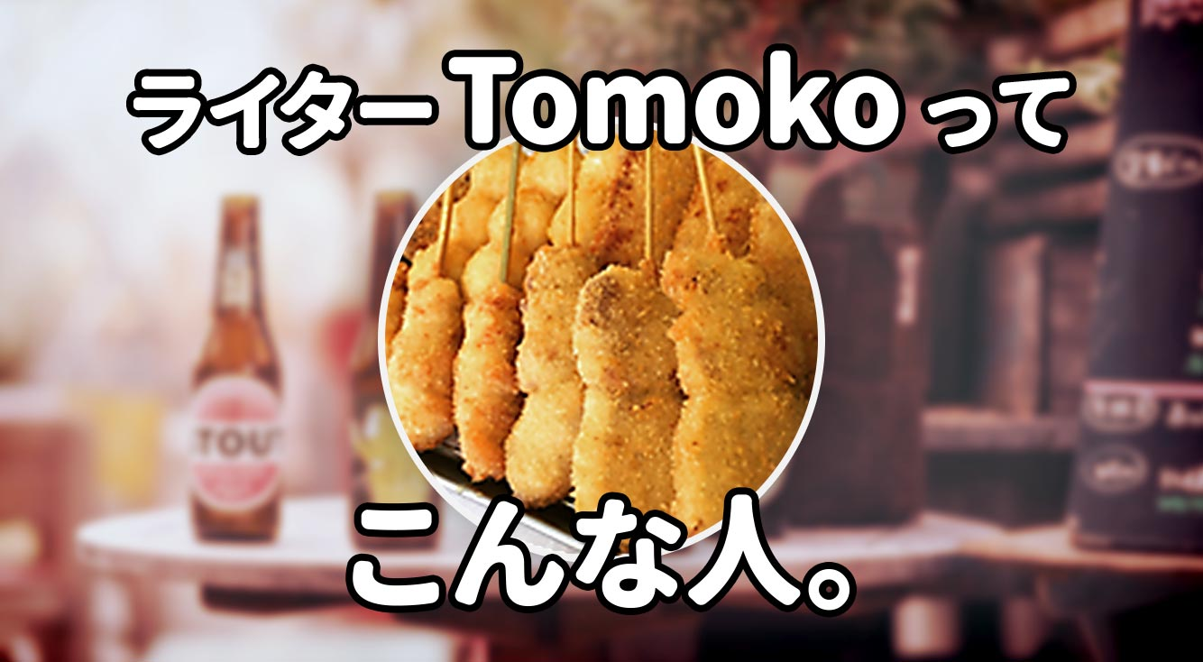 【apptopiライター】Tomokoってこんな人!一問一答!