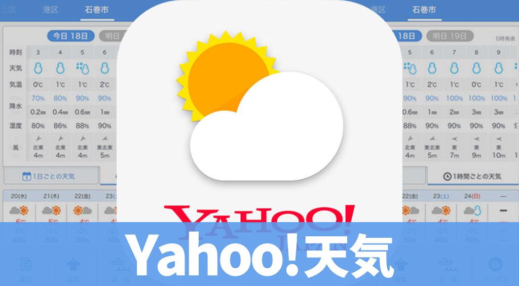 守備範囲広すぎ。なのに見やすすぎる天気予報【Yahoo! 天気】 :PR
