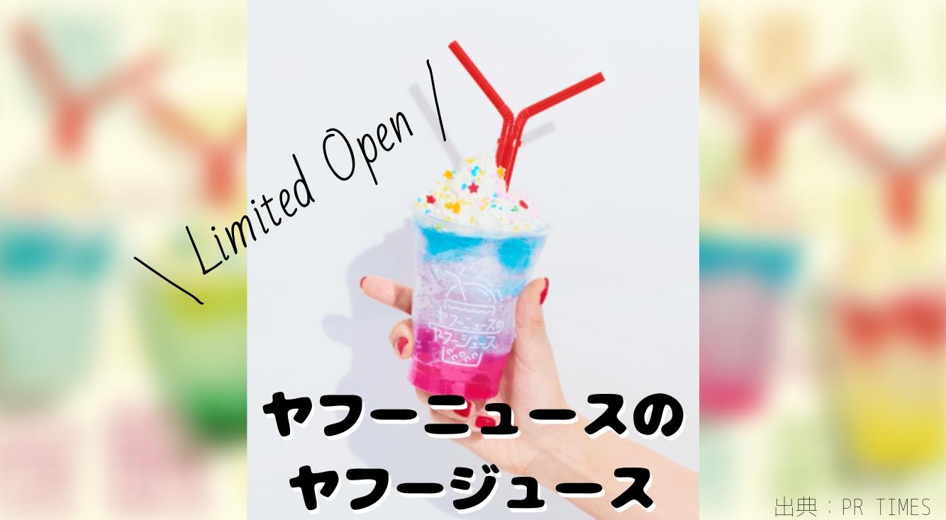 『ヤフーニュースのヤフージュース』が3月12日(火)から1週間限定で原宿にオープン!インスタ映え間違いなしなオリジナルジュースを無料で提供🍹💖