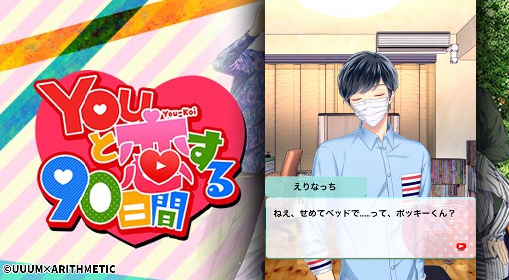 【You恋】遂にポッキールート公開!ポッキーさんの素顔や年齢もわかる?!