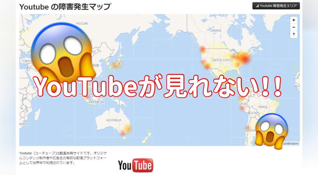【復旧済み】YouTubeが見れない障害が発生中!世界規模でサーバーダウン…