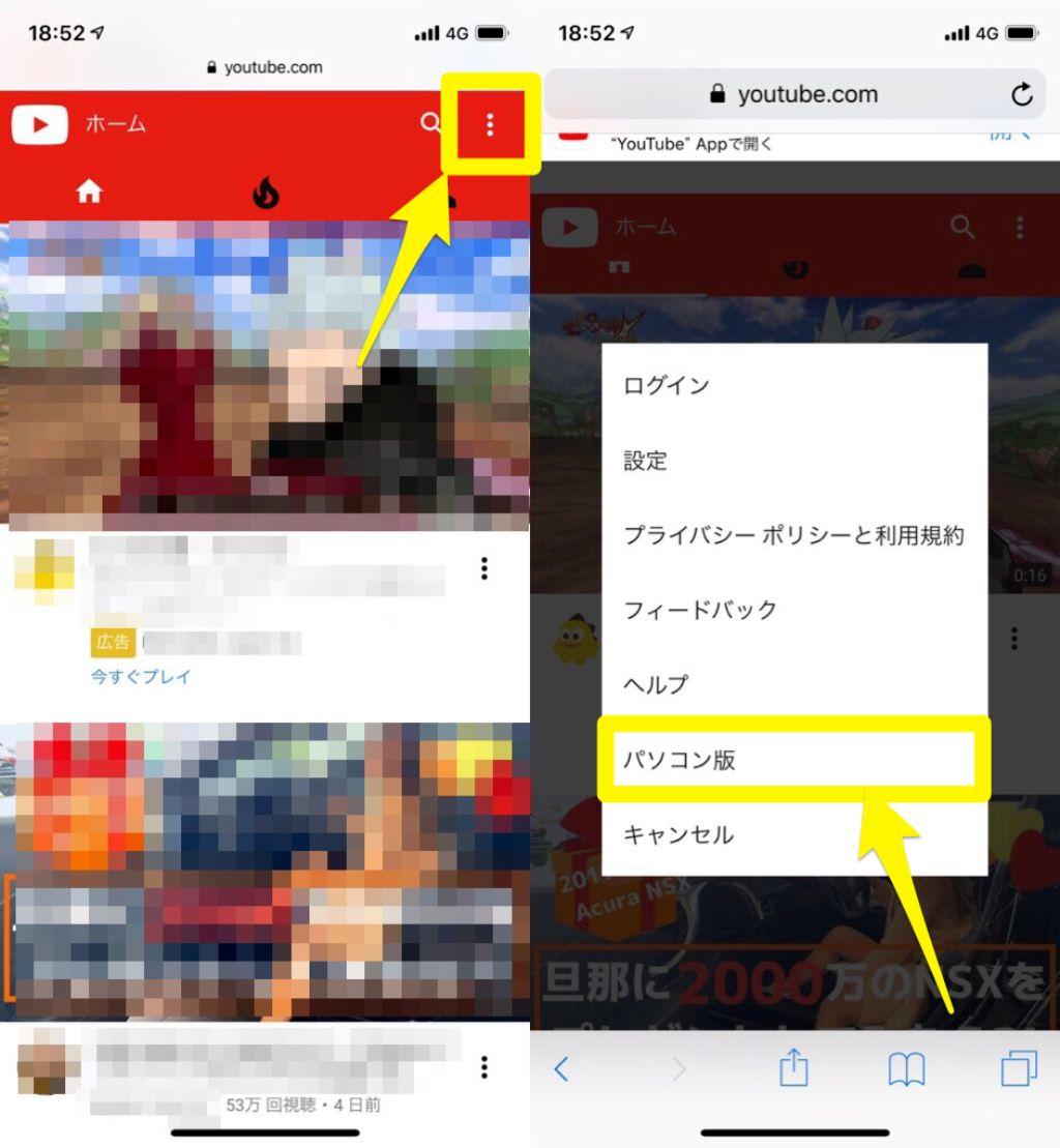 YouTubeをPC版に切り替える方法
