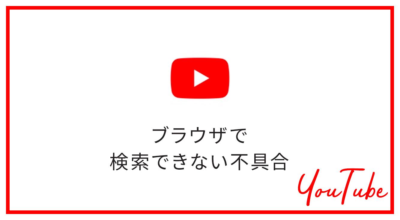 【YouTube】検索の文字がうまく入力できない!解消する方法は?