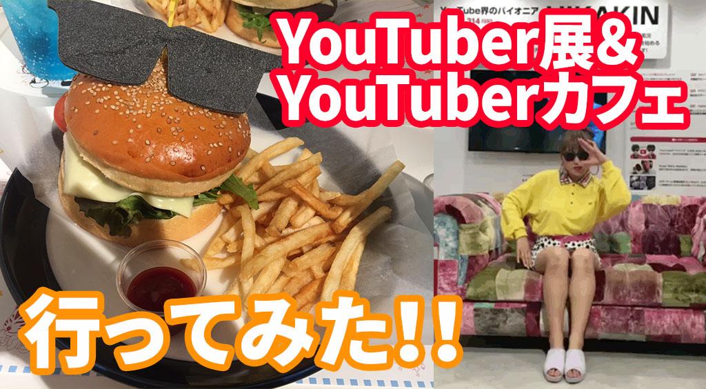 【期間限定】渋谷にあるYouTube展とYouTuberカフェに行ってきたよ