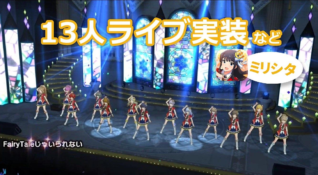 【ミリシタ】いよいよ13人ライブが実装! まずはFAIRY STARSから☆ 2018/4/13のアプデ情報