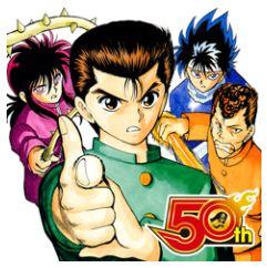 ジャンプ50周年 幽☆遊☆白書(J50th)