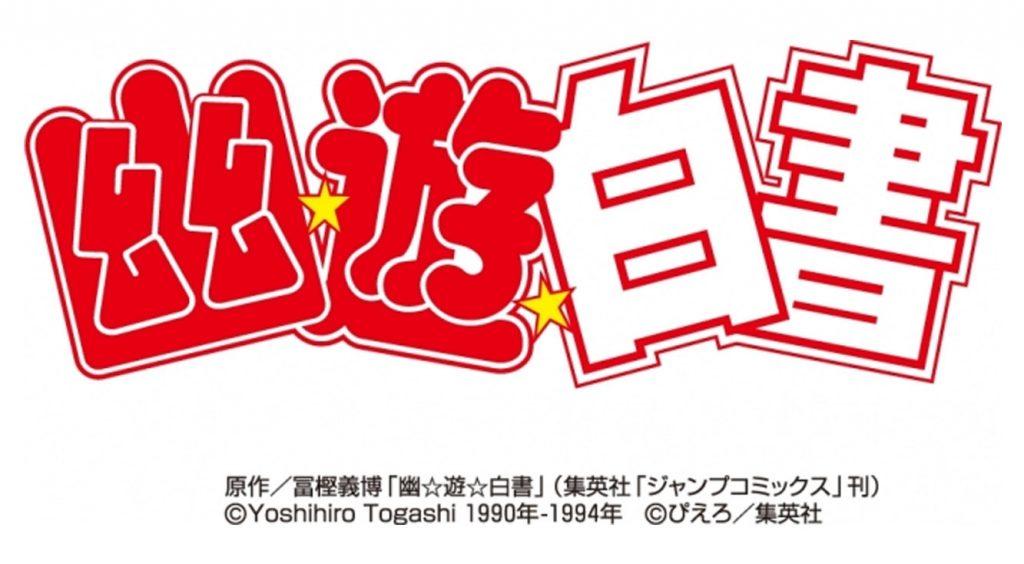 祝・幽☆遊☆白書アニメ化25周年!幽白の新作アプリがリリース決定!!