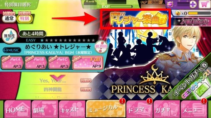夢色キャスト1周年キャンペーン