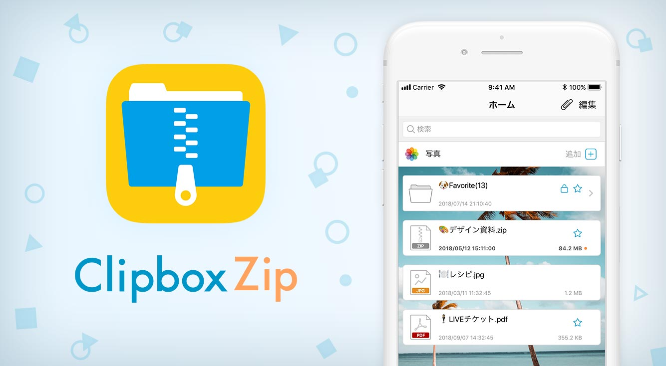 【新アプリ】ファイルの圧縮、解凍をスマホで!大容量のファイルも送れる超便利なファイル管理アプリ「Clipbox Zip」登場【物語仕立てで解説】